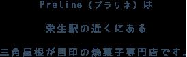 Praline(プラリネ)は栄生駅の近くにある三角屋根が目印の焼き菓子専門店です。